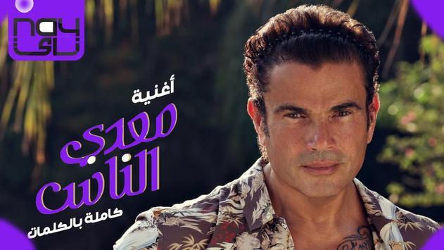عمرو دياب poster