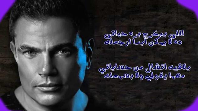 عمرو دياب screenshot 1