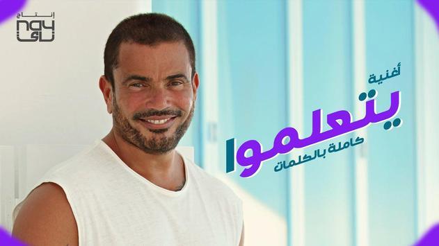عمرو دياب screenshot 2