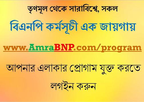 AmraBNP apk screenshot