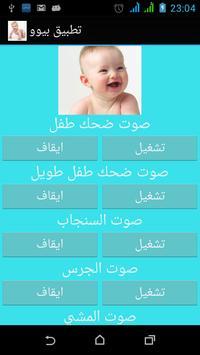 تطبيق بيوو اصوات مضحكة للاطفال poster