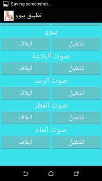 تطبيق بيوو اصوات مضحكة للاطفال apk screenshot