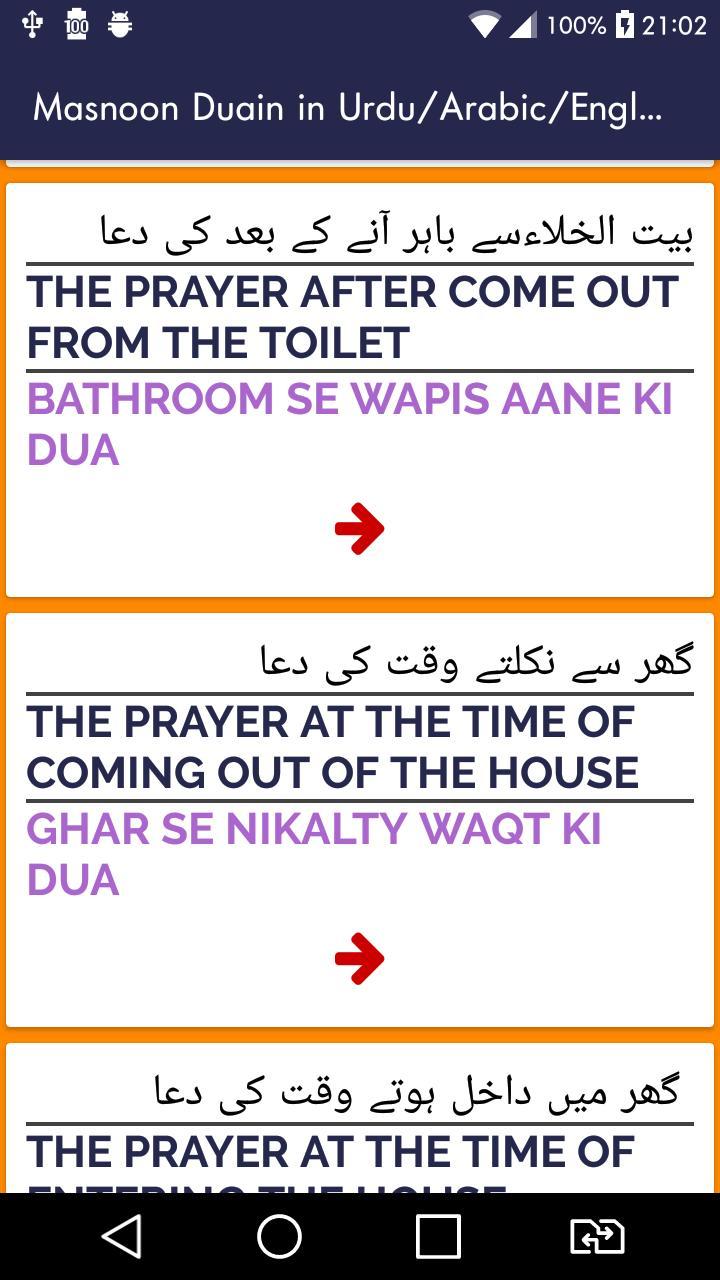Masnoon Duain In Urdu English Arabic Offline For Android