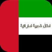 امثال شعبية اماراتية icon