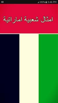 امثال شعبية اماراتية poster