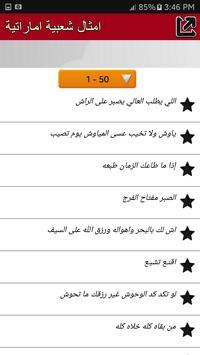 امثال شعبية اماراتية apk screenshot