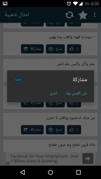 أمثلة شعبية apk screenshot