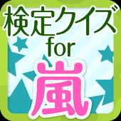 検定クイズ for 嵐 icon