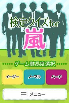 検定クイズ for 嵐 poster