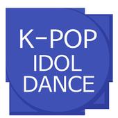 K-POP IDOL DANCE (아이돌 안무 배우기) icon