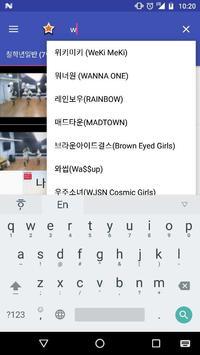 K-POP IDOL DANCE (아이돌 안무 배우기) apk screenshot