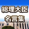 【総理大臣名言集】 日本の首相たちが残した印象深い言葉 أيقونة
