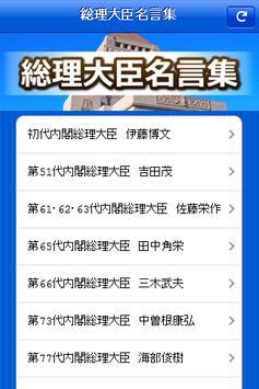 【総理大臣名言集】 日本の首相たちが残した印象深い言葉 screenshot 1