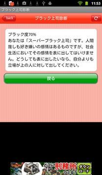 ブラック上司診断 screenshot 2