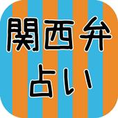 関西弁占い icon