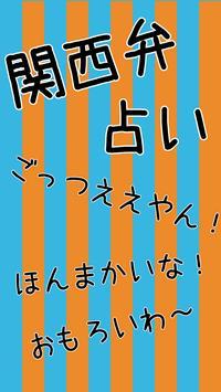関西弁占い poster