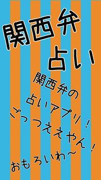 関西弁占い apk screenshot