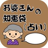 お婆さんの知恵袋(占い) icon