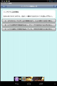 エニアグラム性格診断 apk screenshot