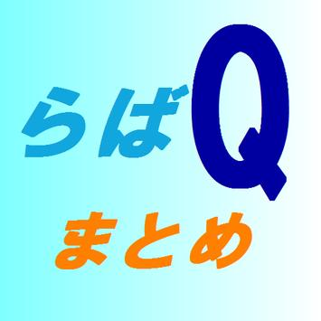 らばQまとめ poster