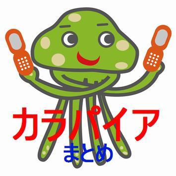 カラパイアまとめ poster