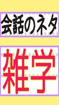 会話のネタ雑学~豆知識集~ poster