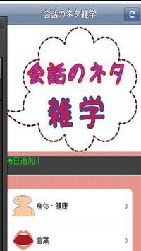 会話のネタ雑学~豆知識集~ screenshot 1