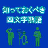 知っておくべき四文字熟語 icon