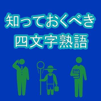 知っておくべき四文字熟語 poster