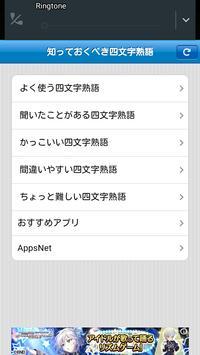 知っておくべき四文字熟語 screenshot 1