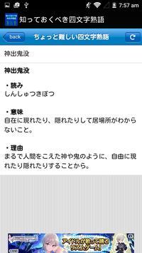 知っておくべき四文字熟語 screenshot 2