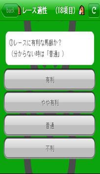 競馬予想お助けアプリ apk screenshot