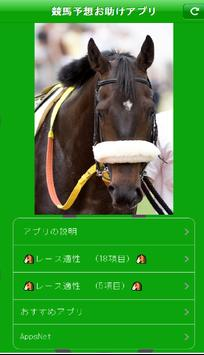 競馬予想お助けアプリ poster