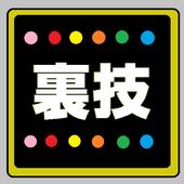 【極秘裏技】for Android  アンドロイド icon