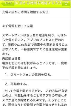 【極秘裏技】for Android  アンドロイド poster