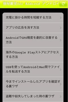 【極秘裏技】for Android  アンドロイド apk screenshot