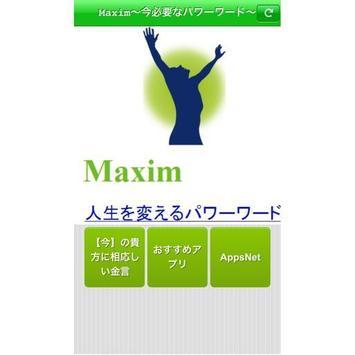 Maxim~今必要なパワーワード~ poster