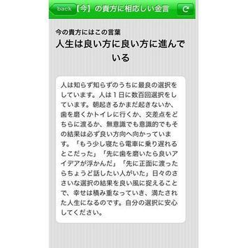 Maxim~今必要なパワーワード~ apk screenshot