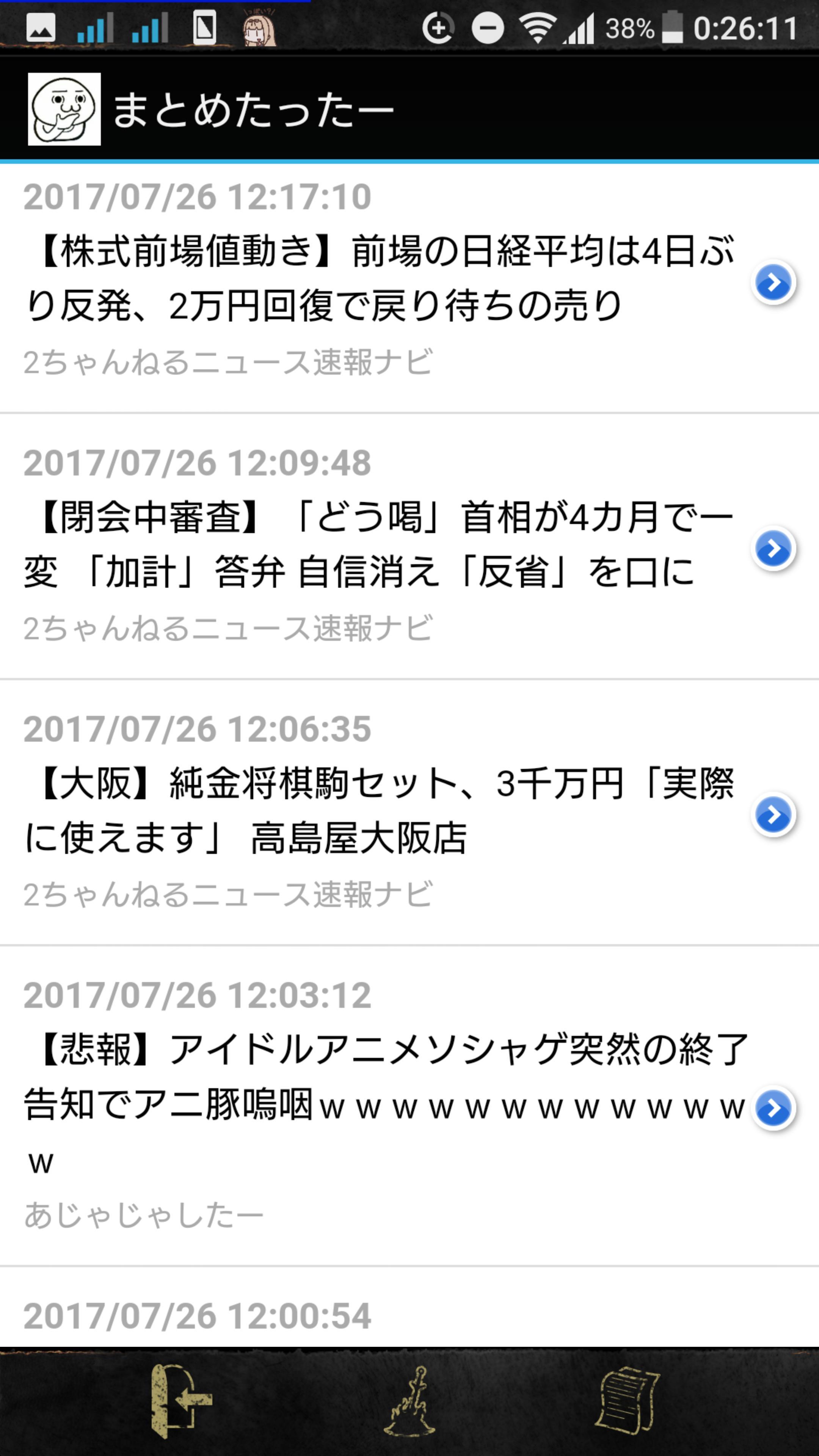 ナビ ニュース 速報