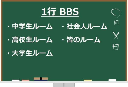 皆の掲示板 1行BBS poster