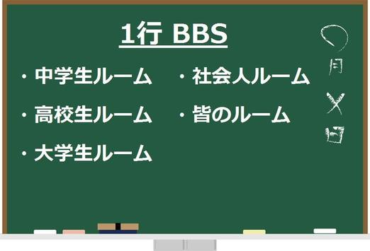 皆の掲示板 1行BBS apk screenshot