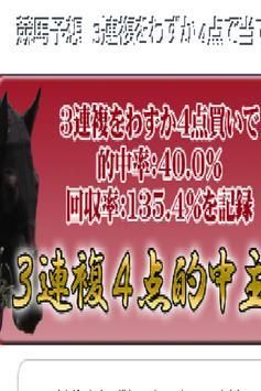 競馬予想 3連複4点的中主義 poster