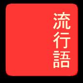 みんなの流行語クイズ icon