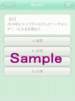 みんなの流行語クイズ apk screenshot
