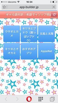 ギャル語対訳☆英語deイソップ物語 poster