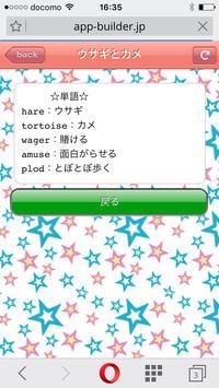 ギャル語対訳☆英語deイソップ物語 apk screenshot