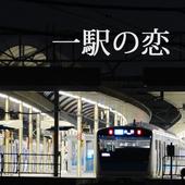アプリ小説「一駅の恋」 icon