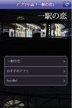 アプリ小説「一駅の恋」 poster