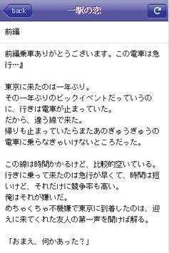 アプリ小説「一駅の恋」 apk screenshot