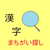 漢字まちがい探し icon